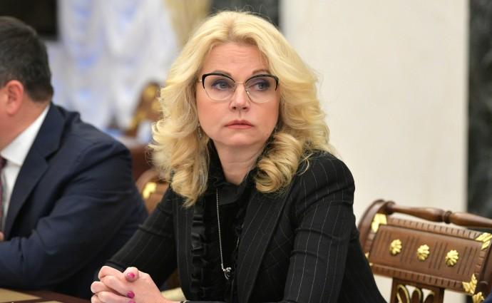 Татьяна Голикова на совещании с членами Правительства