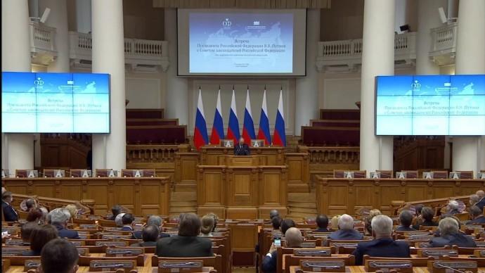 Видео: Путин на встрече счленами Совета законодателей 27 апреля 2021 года