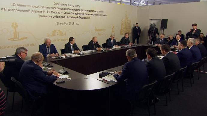 Видео совещания овлиянии реализации проекта строительства трассы М11 Москва– Санкт-Петербург 27 но