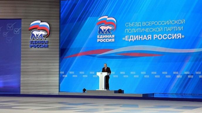 Видео: Владимир Путин на съезде партии «Единая Россия» 24 августа 2021 года