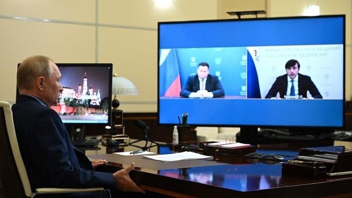Видео совещания Путина повопросам подготовки кновому учебному году 28 июля 2021 года