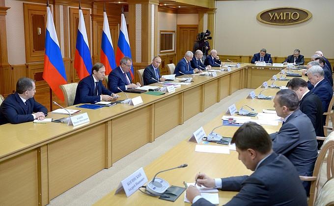 Совещание Президента РФ повопросам диверсификации производства продукции гражданского назначения ор