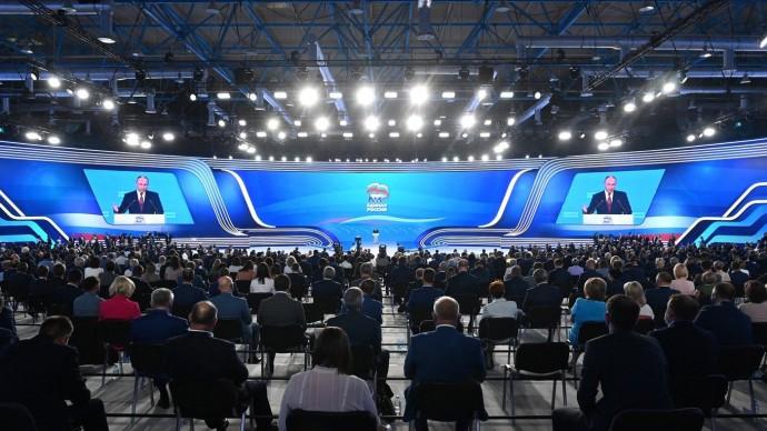 Видео со съезда партии «Единая Россия» 19 июня 2021 года