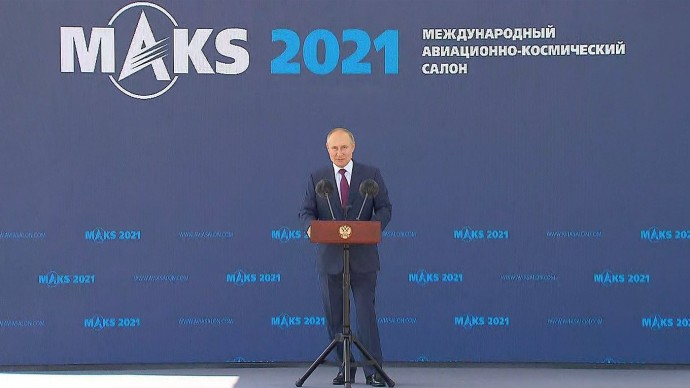 Видео: Путин на Международном авиационно-космическом салоне МАКС-2021 20 июля 2021 года