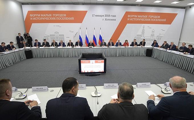 Встреча Президента России сучастниками Форума малых городов иисторических поселений