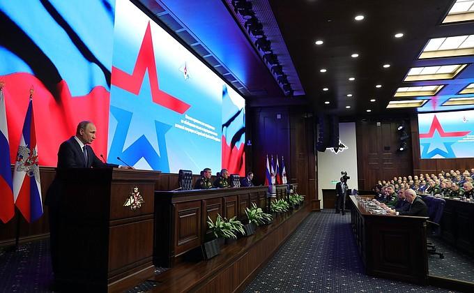 Президент России на конференции в Национальном центре управления обороной