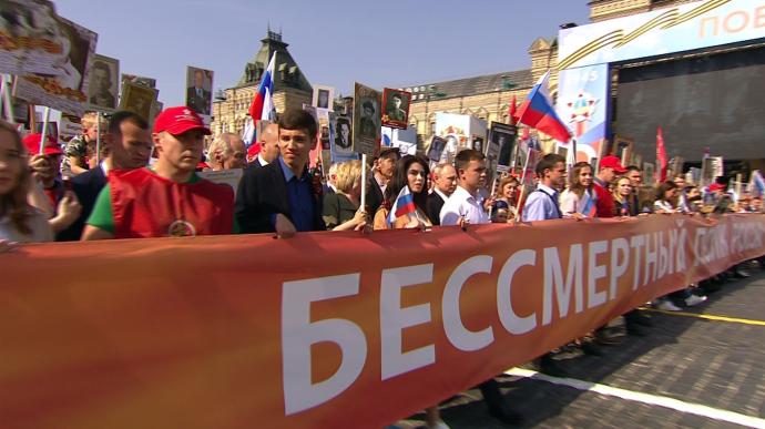 Видеоакции «Бессмертный полк» с участием Владимира Путина 9 мая 2019 года